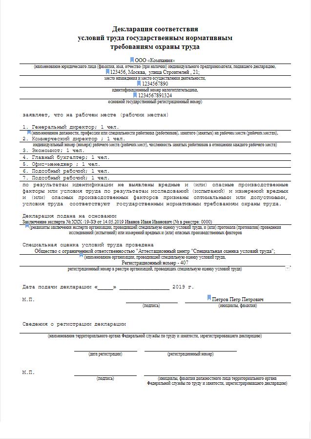 Картинка заполненной декларации по специальной оценке условий труда в ГИТ