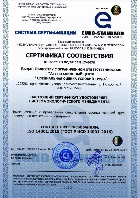 заказать ИСО 14001 система экологического менеджмента 2017 в Железнодорожном