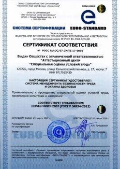 OHSAS18001 Сертификат