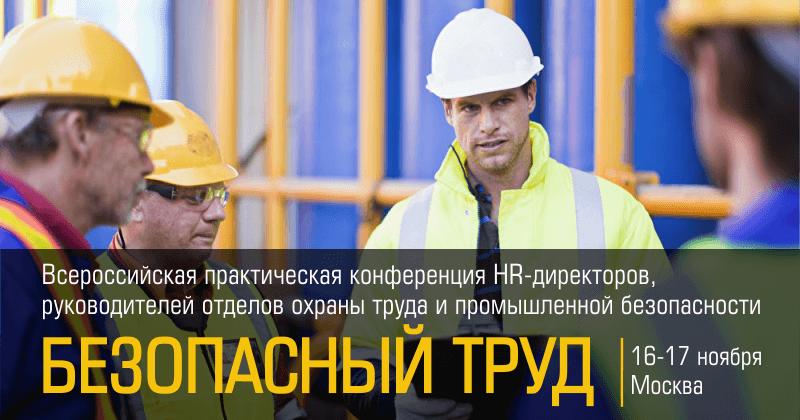 Всероссийская практическая конференция «БЕЗОПАСНЫЙ ТРУД»