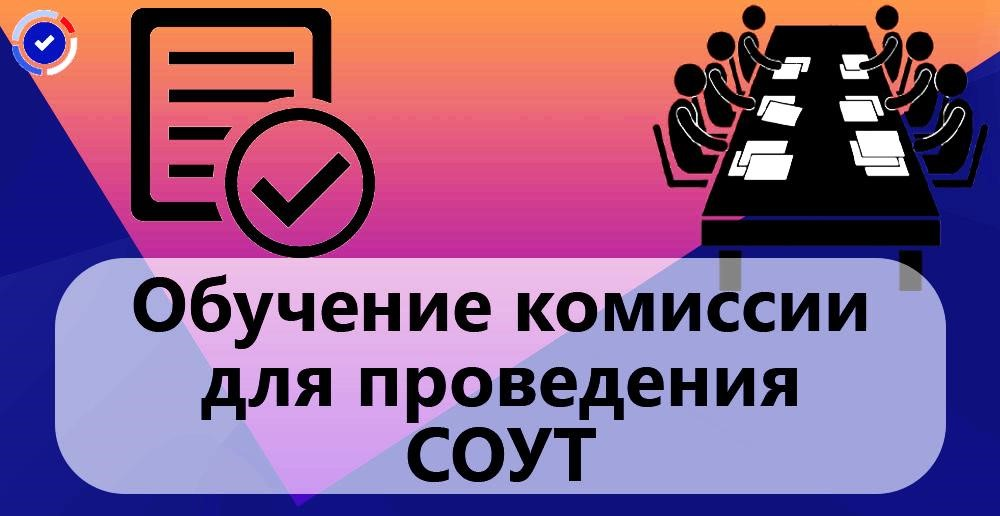 Обучение комиссии для проведения СОУТ